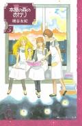 本屋の森のあかり Buchhandler−Tagebuch(5)