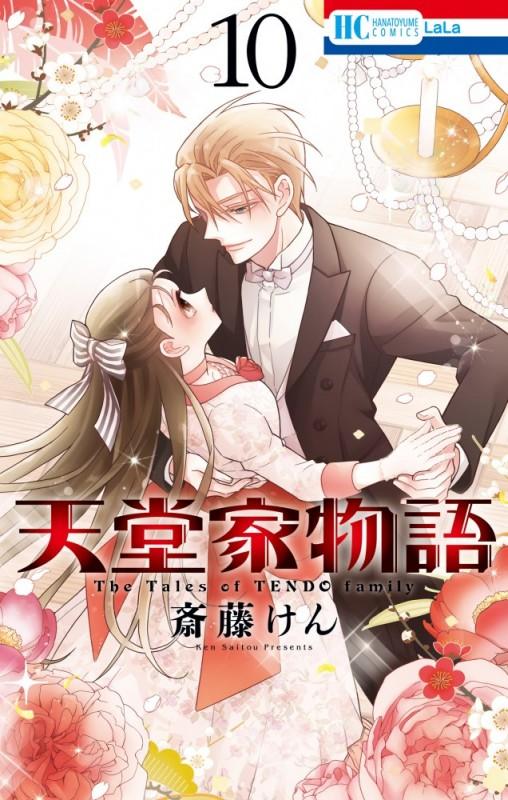 天堂家物語 (10)【通常版】