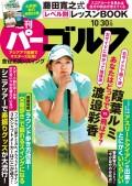 週刊パーゴルフ 2018/10/30号