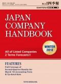 JAPAN COMPANY HANDBOOK(英文会社四季報 2018 Winter)