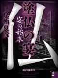 塗仏の宴 宴の始末(2) 【電子百鬼夜行】