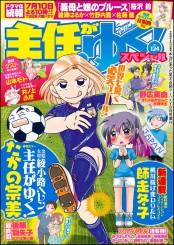 主任がゆく!スペシャル Vol.124