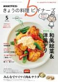 NHK きょうの料理ビギナーズ 2020年5月号