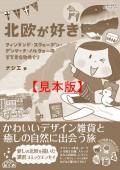 コミックエッセイ 北欧が好き! 【見本】