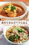 具だくさんスープごはん・レシピ-しみじみおいしい♪雑炊・めん・スープ・おかず鍋