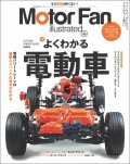 Motor Fan illustrated Vol.166