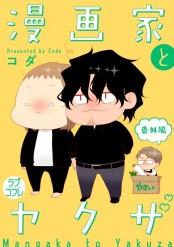 【ラブコフレ】漫画家とヤクザ 番外編