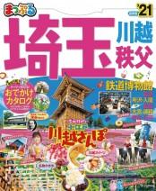 まっぷる 埼玉 川越・秩父・鉄道博物館'21
