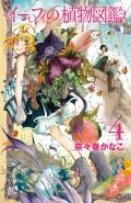 イーフィの植物図鑑 4