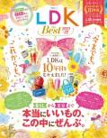 晋遊舎ムック LDK the Best 2021〜22