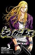 シュガーレス volume.3
