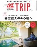 OZmagazine TRIP 2020年冬号