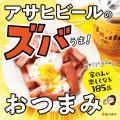 アサヒビールのズバうま! おつまみ(池田書店)