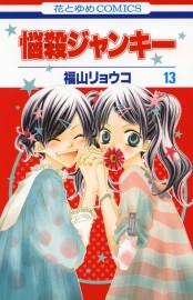 悩殺ジャンキー(13)