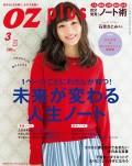 OZplus 2014年3月号 No.35