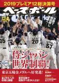 週刊ベースボール 2019年 12/2号