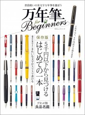 万年筆 for Beginners