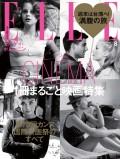 ELLE Japon 2017年8月号