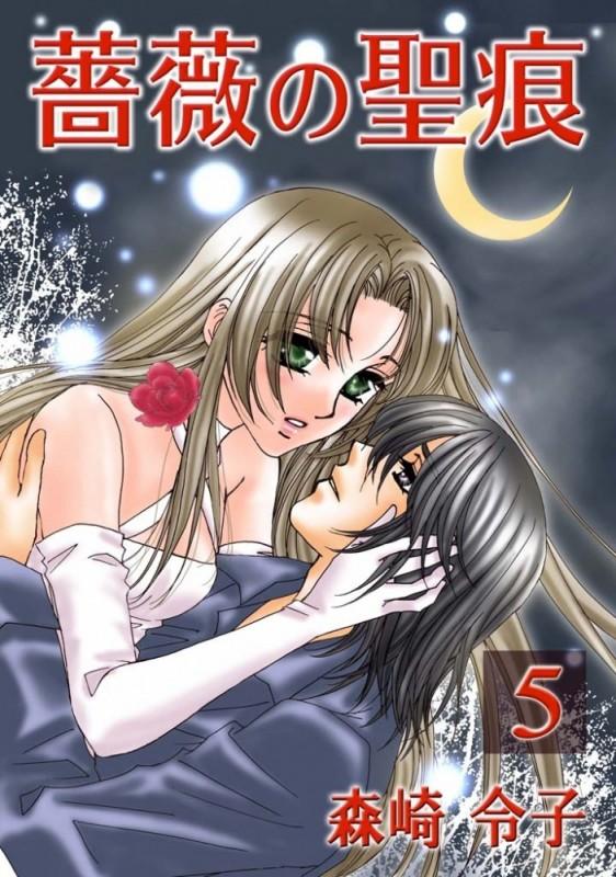 【期間限定価格】薔薇の聖痕(5)