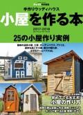 【期間限定価格】手作りウッディハウス 小屋を作る本 2017−2018