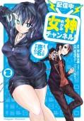 【配信中】女神チャンネル! え、これ売名ですの!? 2巻