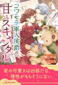 コワモテ軍人侯爵の甘いスキャンダル【3】