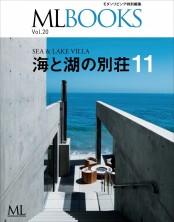 ML BOOKSシリーズ 20 海と湖の別荘 11