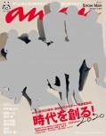 anan (アンアン) 2020年 1月15日号 No.2183 [時代を創る!2020]