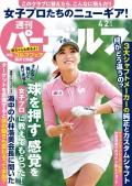 週刊パーゴルフ 2019/4/2号