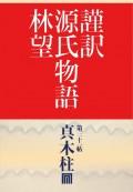 謹訳 源氏物語 第三十一帖 真木柱(帖別分売)