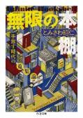 無限の本棚 増殖版 ──手放す時代の蒐集論