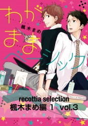 recottia selection 楓木まめ編1 vol.3