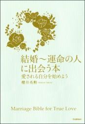 【期間限定価格】結婚〜運命の人に出会う本