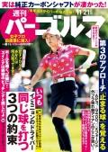 週刊パーゴルフ 2017/11/21号