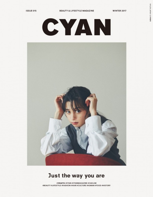 NYLON JAPAN 2017年12月号増刊 CYAN issue 015(2017 WINTER)