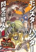 モンスターハンター 閃光の狩人 (8)