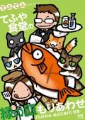 【電子書籍合本】てふや食堂の緑の皿もりあわせ