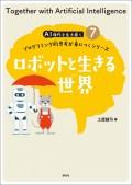 ロボットと生きる世界