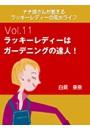 ナナ姉さんが教える ラッキーレディーの風水ライフ 「vol.11 ラッキーレディーはガーデニングの達人!」