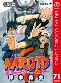 NARUTO―ナルト― カラー版 71