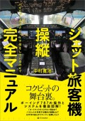ジェット旅客機操縦完全マニュアル
