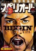 ビッグコミックスペリオール 2018年23号(2018年11月9日発売)
