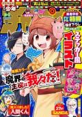 週刊少年チャンピオン2021年36+37号