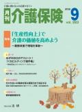 月刊介護保険 2019年9月号