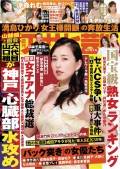 週刊アサヒ芸能 2021年10月07日号
