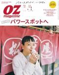 OZmagazine 2021年4月号 No.588