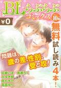 ♂BL♂らぶらぶコミックス 無料試し読みパック 2014年10月号 下(Vol.10)