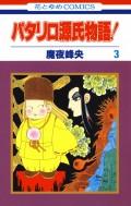 パタリロ源氏物語!(3)