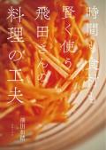 飛田さんの料理の工夫