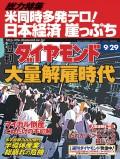 週刊ダイヤモンド 01年9月29日号